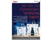 Trade In Ultimaker